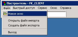 dictman - программа для работы с БД СЭДа