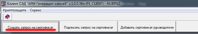 Клиент СЭД АРМ