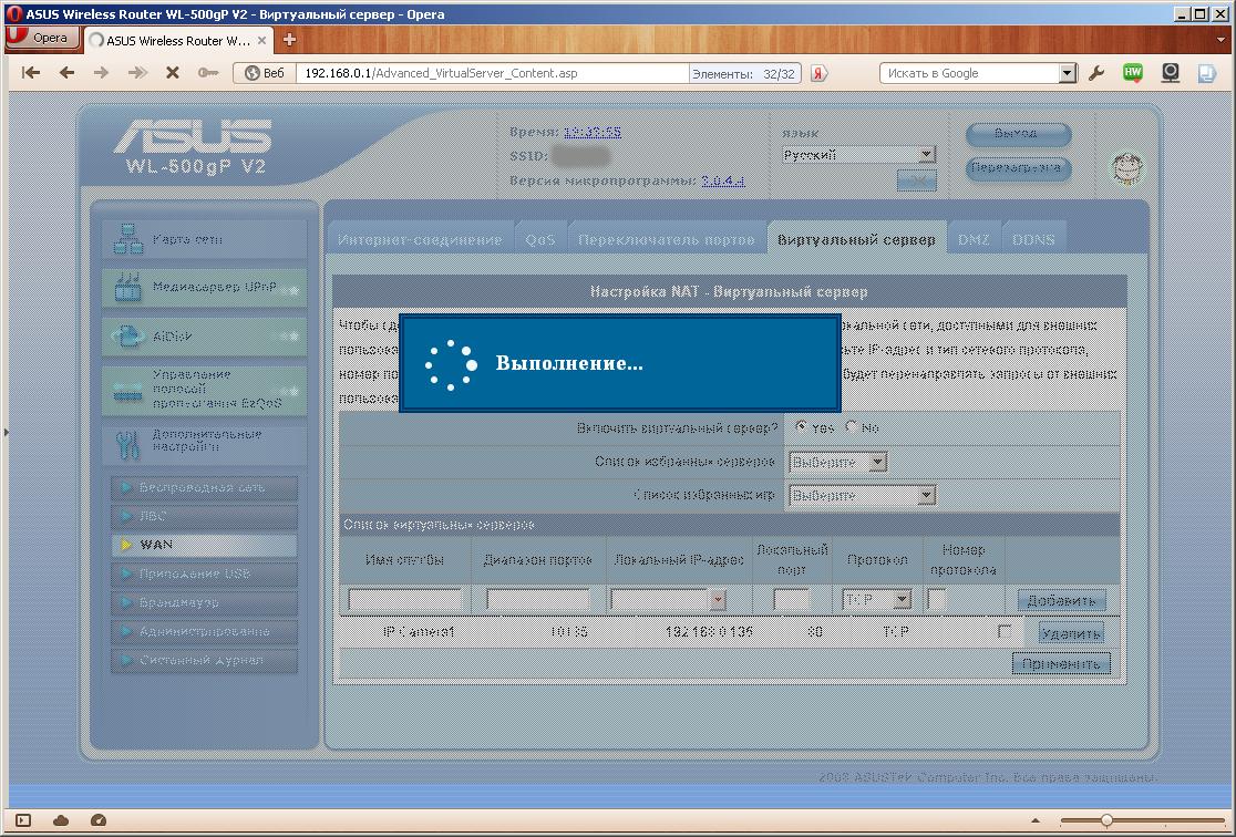 ASUS_WL-500gP-V2_virt_serv4